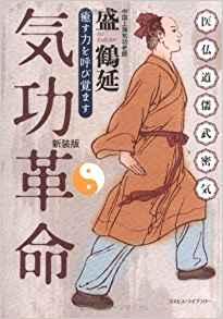 日刊リボッジオ258~自然治癒編