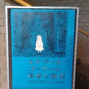 「エドワード・ゴーリーの優雅な秘密」練馬区立美術館