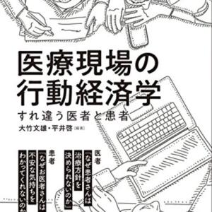 【書評109】『医療現場の行動経済学』大竹文雄、平井啓 編著