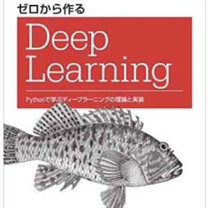 【書評106】『ゼロから作るDeep Learning』斎藤康毅 著