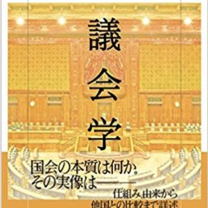 【書評103】『議会学』向大野新治 著