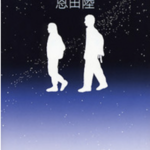 【書評102】『夜のピクニック』恩田陸 著