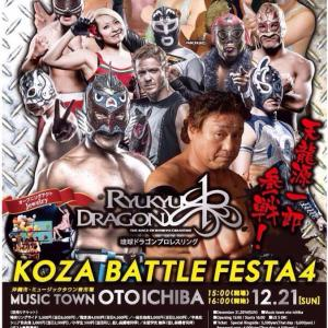 ★KOZA BATTLE FESTA Vol4☆