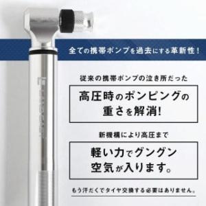★軽く空気が入る事で人気だそうです!小型携帯ポンプ・LANDCAST マジックポンプ LC-M1 Mサイズ