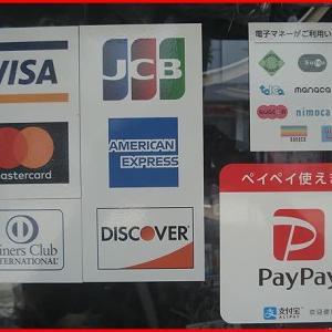 ★各種・クレジットカード、電子マネー、PayPay、メルペイ、支払いが利用できる様になりました!!