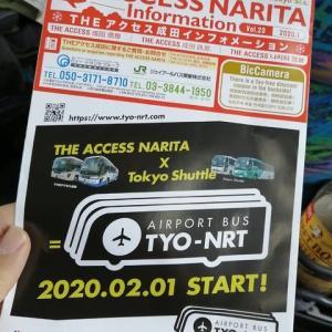 成田空港と東京駅間の千円バス新体制になるよ😀