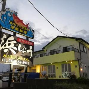 千葉のグルメ巡り⑱❣️ 海鮮料理浜ゆうの巻🎶