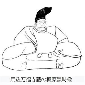 大河・かこがわ(116) 鎌倉時代(4) 守護職・梶原景時