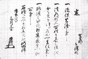 大河・かこがわ(207) 江戸時代(2) 近世の高砂(2)・今津町は、現・加古川市尾上町から移住者のつくった町