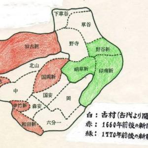 北条直正物語(6) 稲美町の開発