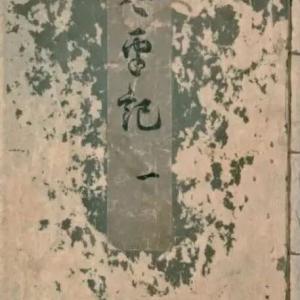 文観(17)〝日野俊基の妻との別れ″
