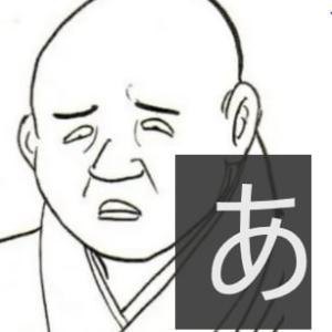 文観(27) 南北朝正閏論(2)