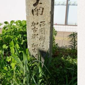 加古川町寺家町探検(7) 加古川の驛(人馬継立問屋場)