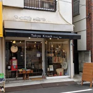 東京キッチュさん