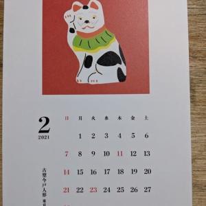 佐々木一澄さんの「郷土玩具カレンダー」