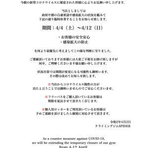 臨時休業のお知らせ(4/4〜4/12)