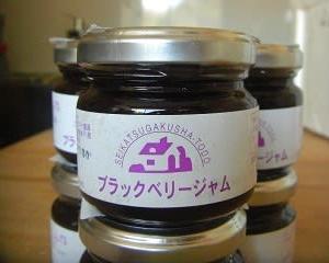生活学舎桃土の 季節限定のブラックベリージャム