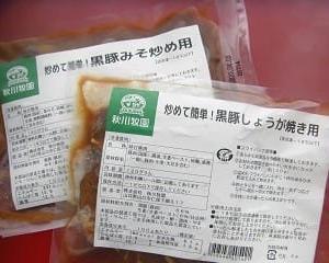 秋川牧園の 炒めて簡単!黒豚みそ炒め用&黒豚しょうが焼き用 ~8月の新