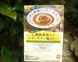 創健社の 植物素材のバターチキン風カレー ~7月の新