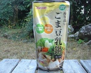 マルサンアイの 香り高いごま豆乳鍋スープ ~10月の新