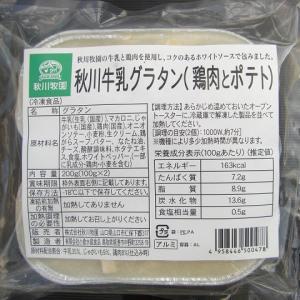 秋川牧園の 牛乳グラタン(鶏肉とポテト) ~12月の新