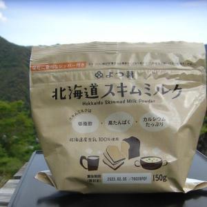 よつ葉乳業の 北海道スキムミルク