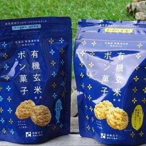 澤田米穀店の 有機玄米使用ポン菓子3種 ~7月の新