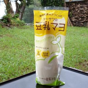 オーサワジャパンの オーサワの豆乳マヨ