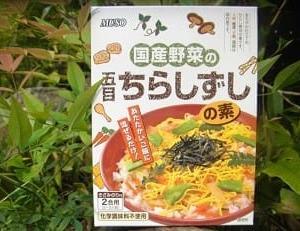 ムソーの 国産野菜の五目ちらしずしの素