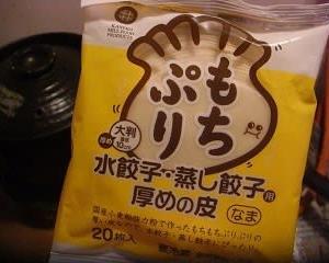 金子製麺の もちぷり餃子の皮