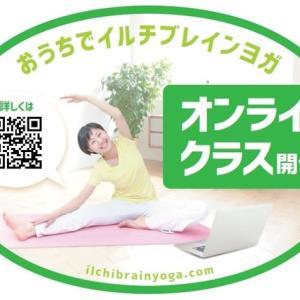 お家でイルチブレインヨガのオンライン 無料体験レッスン!ご予約受付中!