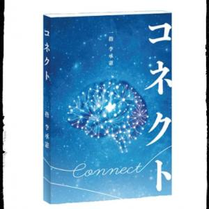おすすめの本「コネクト」ついに発売!