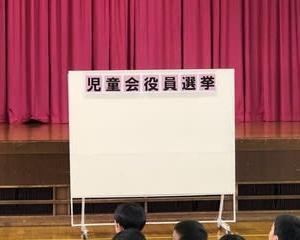 後期児童会役員選挙