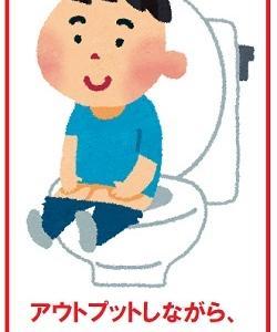 入試まで、あと138日:賢いママの、トイレ活用法
