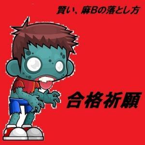 【中学受験ホラー】 賢い、麻Bの落とし方 〜推定、¥2,350,000-〜 ^(#`∀´)_Ψ