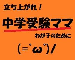 【中学受験、ママの声】 ウザがられても、わが子の合格!