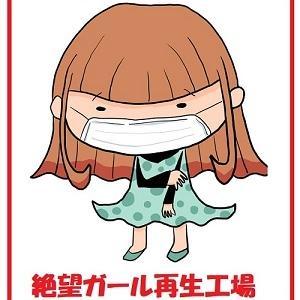 【絶望ガールの中学受験】 笑撃、絶望ガールの学校見学歴
