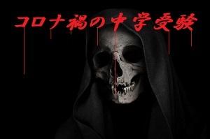中学受験生、死のロードが始まる ( ̄▽ ̄;) 7月27日(月)~7月31日(金)