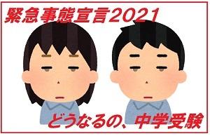 【緊急事態宣言2021】 入試まで、あと10日。( ´∀')ゲラゲラ ミニ記事を量産するかも☆