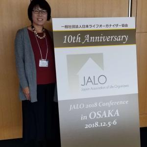 JALOカンファレンス in 大阪