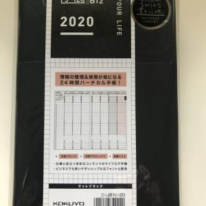 2020年も迷わずジブン手帳