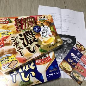 【モラタメ】エスビー食品 濃いシチュー
