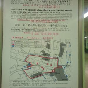 またやってきた渋谷のハロウィン