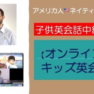 オンライン☆キッズ英語