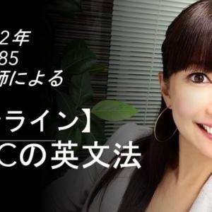 オンライン☆英語グループレッスン(12月14日〜22日)