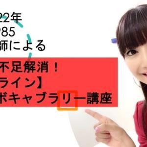 オンライン☆英語グループレッスン(1月18日〜24日)