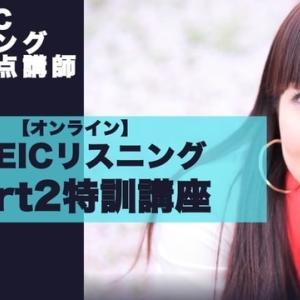 オンライン☆英語グループレッスン(3月15日〜21日)