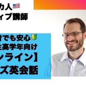 キッズ英語☆小学生高学年クラスが開講!!!