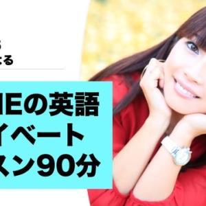 3名限定!SUSIEのプライベートレッスン・コンサル☆スーパーセール