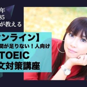 オンライン☆英語グループレッスン(4月26日〜5月1日)